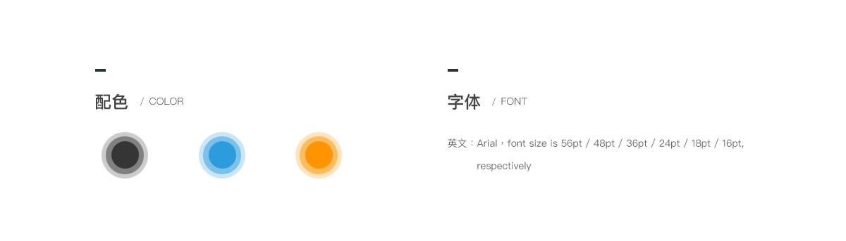 案例组件---配色字体